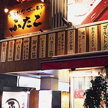大阪焼肉・ホルモン ふたご 麻布十番店の雰囲気1