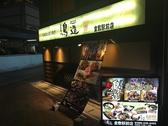 鳥造 倉敷駅前店の雰囲気3