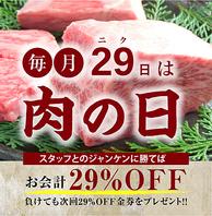 ★毎月29日!肉の日イベント開催!