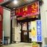 韓国居酒屋 イテウォン 成田駅前店のロゴ