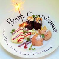 【記念日・誕生日】デザートプレートサービス♪※要予約