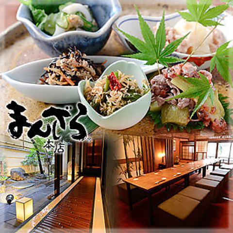 「京料理と酒」職人の逸品を、大正時代の京町家で。和モダンな本格居酒屋です。