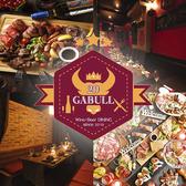 個室の肉バル 29GABULL 肉ガブル 浜松町 大門店の写真