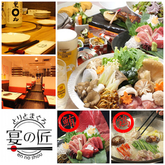とりとまぐろ料理 宴の匠 福島の写真