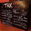 TRKおすすめメニューはこの黒板をチェック!