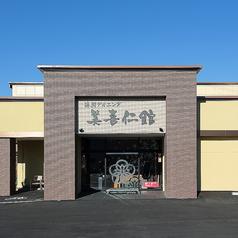 海鮮ダイニング 美喜仁館 高崎店の外観2