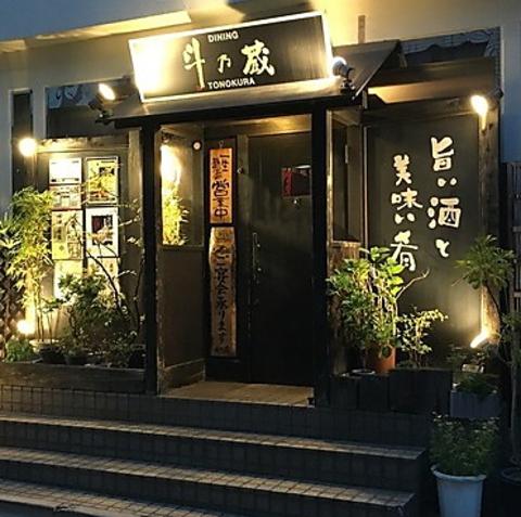 北浦和から徒歩2分!落ち着いた雰囲気で旬な食材と地酒をたっぷり味わう★