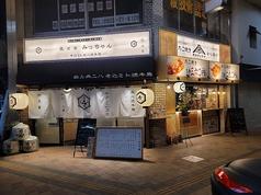 煮込ミト焼キ鳥 呉食堂 みっちゃんの写真