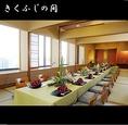 きくふじの間(座敷又はイス・テ-ブル)                 二間のお部屋を開放し、座敷なら最大40名程度入れ、イスなら最大32名程度収容可能な大部屋としてご利用できます。宴会や小規模婚礼などに是非。