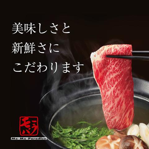 モーパラはしゃぶしゃぶ・すき焼き専門店です。