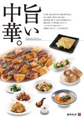西安餃子 茅ヶ崎ラスカ店の写真