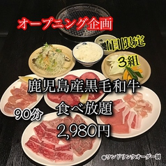 焼肉屋 Seiちゃんのコース写真