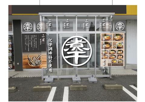 二星製麺所