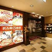 名古屋丸八食堂の雰囲気3