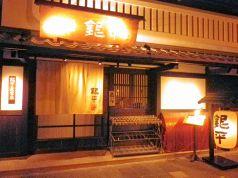 銀平 和歌山 駅前店の写真