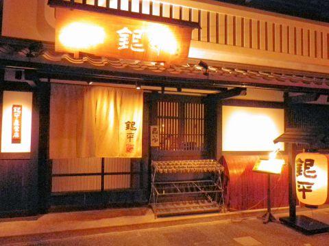 魚匠 銀平 駅前店