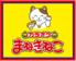 カラオケ まねきねこ 鹿沼千渡店のロゴ