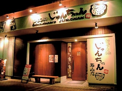 おでん処じゅんちゃん 石山店の写真