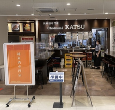 Choinomi KATSU E'site高崎店イメージ