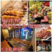 個室居酒屋 わいわい 仙台本店 和歌山市のグルメ