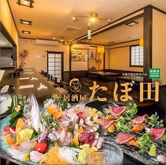居酒屋 たぼ田 和白店の写真