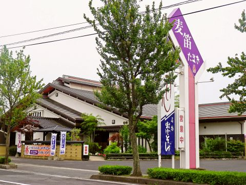 麦笛たまき 浜乃木店