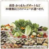 温野菜 那珂店のおすすめ料理3