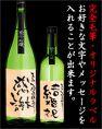 オリジナルラベルのお酒の製作!(要予約)