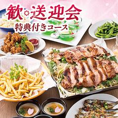土間土間 東戸塚店のおすすめ料理1