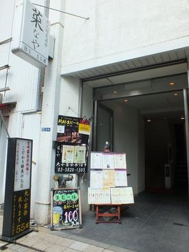 菜なや 東日本橋店の雰囲気1