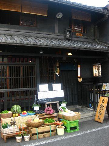 築120年の京町家のほっこり空間。店頭にずらりと並んだ京野菜が目印です。