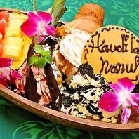ハワイアン★サプライズ