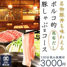 帯広豚丼 ポルコ 札幌店の写真