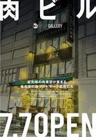 『肉ビル』MEAT GALLERY ミートギャラリー【2F】