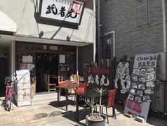 中華料理居酒屋 武者虎の写真