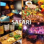 CAFE DINING BAR SOUND SAFARI カフェ ダイニングバー サファリの写真