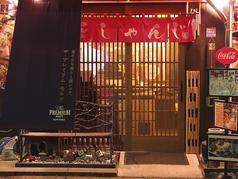 酒麺堂 しゃんじの写真