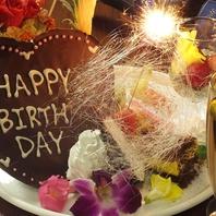 誕生日&記念日とサプライズ特典あり♪
