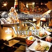 バース Vearth 栄 ごはん,レストラン,居酒屋,グルメスポットのグルメ