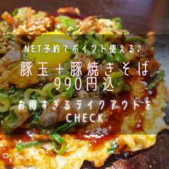 お好み焼き 鉄板焼き専門店 やき笑 市川橋店の写真