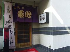 泰心 広島の雰囲気2