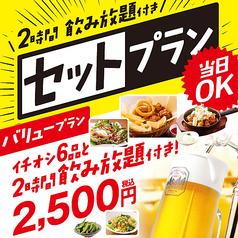金の蔵 横浜相鉄口店のおすすめ料理1