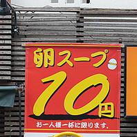 大好評♪卵スープが10円!