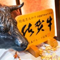 『味に自信、笑顔に自信』厳選黒毛和牛を堪能!