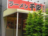 ラーメン 千家 藤沢店 藤沢・辻堂茅ヶ崎・平塚・湘南台のグルメ