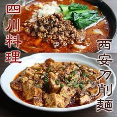 麺王翔記 横浜中華街の特集写真