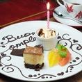 誕生日・記念日にはデザートプレートを…。