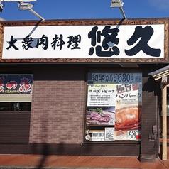 大衆肉料理 悠久