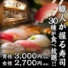 鮨と肴 しろ昌 岐阜駅店のおすすめ料理1