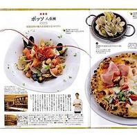 【川崎駅3分】大人の週末11月に三ツ星イタリアンで掲載
